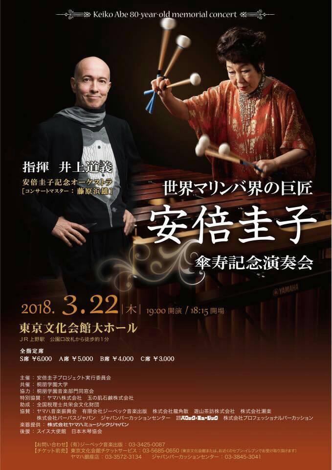 世界マリンバ界の巨匠 安倍圭子 傘寿記念演奏会