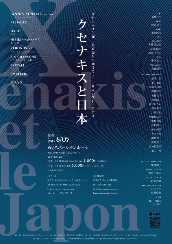 クセナキスと日本