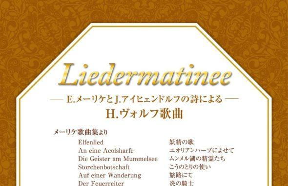 Liedermatinee
