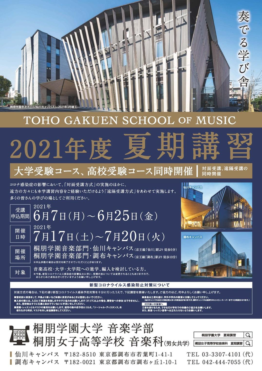桐朋学園大学 2021年度 夏期講習